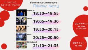 赤坂CLUB TENJIKU「Bluemy Next」
